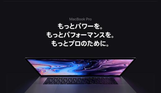 新型MacBook Pro発表、新世代になったバタフライキーボードはスイッチに新素材を採用したのは #ナイショ。
