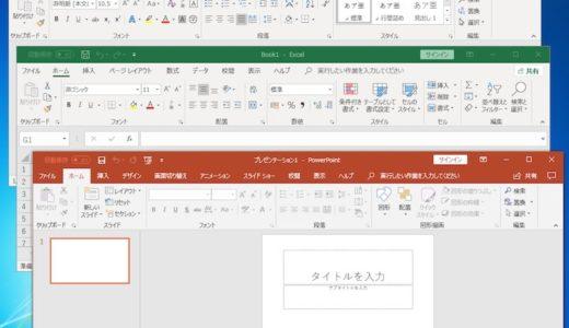 Windows 7(VirtualBox環境)のOffice 365、リボンのメニュー部分(ファイルやホーム、挿入などのある部分)がPowerPointはオレンジになるのに、WordやExcelは青や緑にならないという #悲劇。