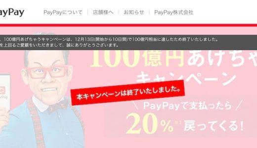 PayPay、100億円あげちゃうキャンペーン、終了という #悲劇。