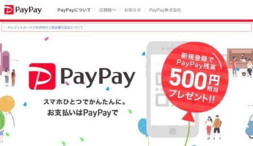 PayPay、クレジットカード決済利用時の上限を「5万円まで」に変更したのは #ナイショ。