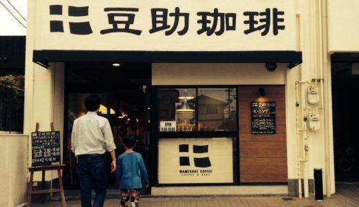 名古屋市中村区のカフェ「豆助珈琲」、PayPay使えるようになってたのは #ナイショ。