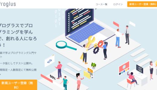 【前置きなし】動画で学ぶプログラミング入門サイト「Proglus(プログラス)」新規ユーザー登録(無料)方法【2019年版】