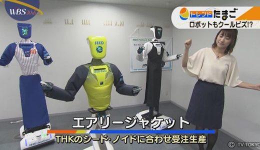 【トレたま】ロボット冷却ウエアがまんま空調服でその発想なかったのは #ナイショ。