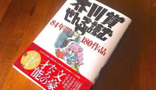 世界一即戦力な男・菊池良、Yahoo!を辞めてまで書いた「芥川賞ぜんぶ読む」2019年5月25日発売なのは #ナイショ。