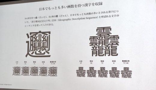 源ノ明朝、日本でもっとも多い画数を持つ漢字を収録してるのは #ナイショ。