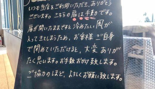 スターバックス 名古屋 JRゲートタワー店のテラス席へ出る扉、扉が重すぎて開いたままになってしまうことが多いという #悲劇。