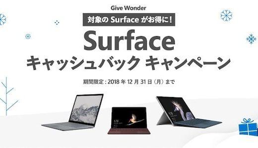 Microsoft、対象のSurfaceがお得になるSurfaceキャッシュバックキャンペーン開催中なのは #ナイショ。