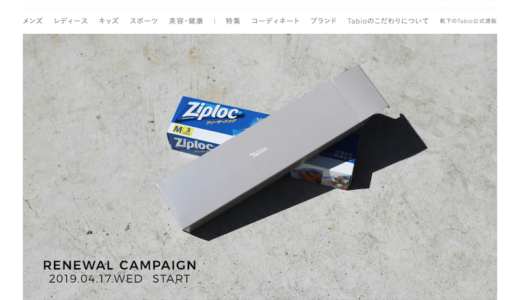 Tabio(靴下屋)、公式オンラインストアリニューアル記念で、オリジナルパッケージ入りZiplocを全員にプレゼント中なのは #ナイショ。