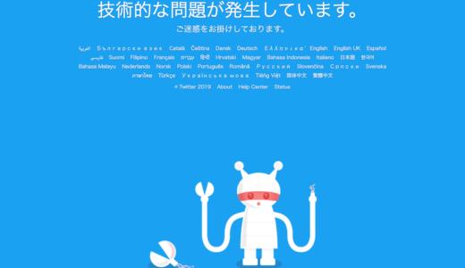 Twitter、「技術的な問題が発生しています。」という #悲劇。