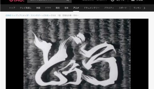 プログラマー必見!「hogehoge」の謎に迫る? 手塚治虫原作「どろろ」がGYAO!で配信中なのは #ナイショ。