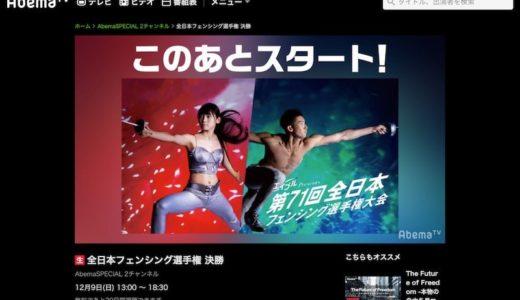 第71回全日本フェンシング選手権大会、AbemaTVで2019年01月08日(火)まで無料で視聴できるのは #ナイショ。