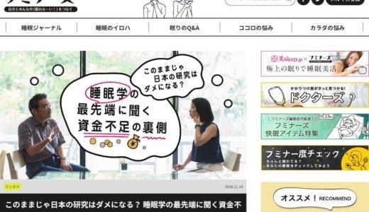 このままじゃ日本の研究はダメになる? 睡眠学の最先端に聞く資金不足の裏側は #ナイショ。