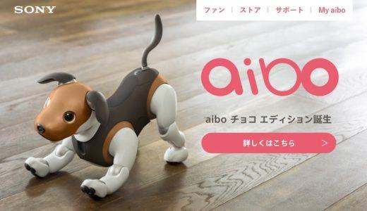 aibo、2019年限定カラーモデル aibo チョコ エディション誕生したのは #ナイショ。