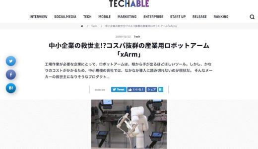 中小企業必見!産業用ロボットアーム「xArm」は破格の2,299ドル(約26万円)からという価格で注文殺到してるのは #ナイショ。