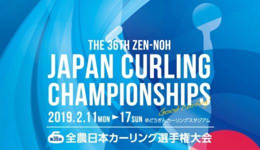第36回 全農日本カーリング選手権大会