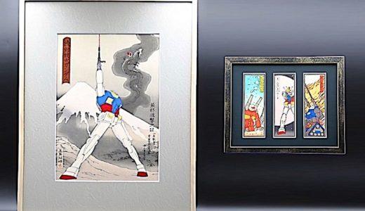 日本の2つの文化が融合!伝統工芸×キャラクターシリーズ第二弾、『浮世絵&千社札×機動戦士ガンダム』が販売開始したのは #ナイショ。