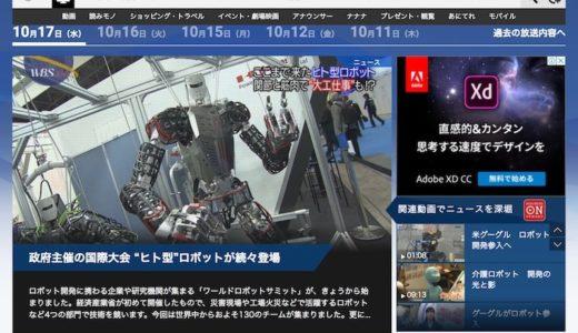 """「政府主催の国際大会 """"ヒト型""""ロボットが続々登場」の特集で紹介された日本のロボットたち、優等生すぎて全然未来が感じられないという #悲劇。"""