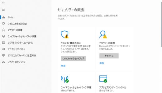 Windows10、「セキュリティの概要」の「アカウントの保護」の黄色いビックリマークを消す方法