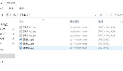 Windows 10でファイル拡張子を表示する方法