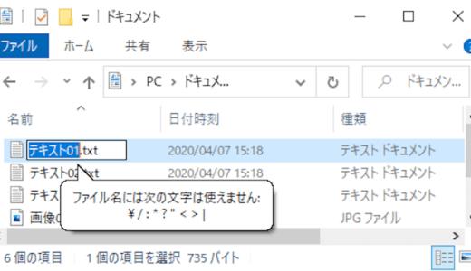Windows 10のファイル名、フォルダー名に使えない文字