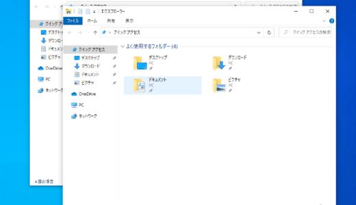 Windows 10でエクスプローラーのウィンドウを複数開く方法