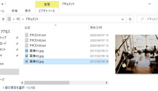 Windows 10でエクスプローラーのプレビューウィンドウを表示する方法
