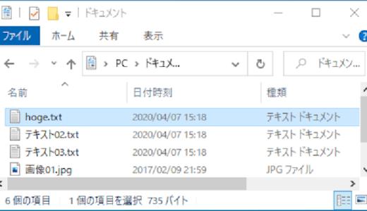 Windows 10のファイル名の変更方法