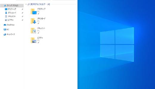 Windows 10でウィンドウを左右に分割する方法