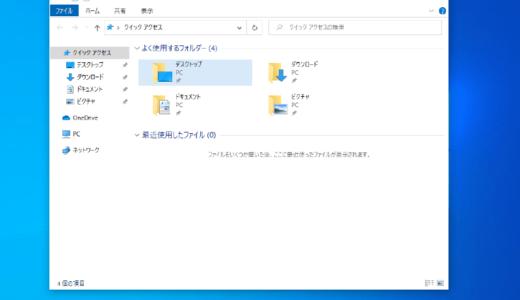 Windows 10でエクスプローラーを起動する方法