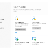 Windows10、「セキュリティの概要」の「ウイルスと脅威の防止」の黄色いビックリマークを消す方法