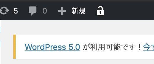 WordPress 5.0 が利用可能になったのは #ナイショ。