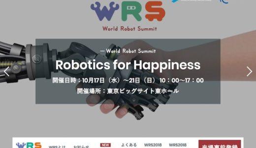 World Robot Summit 2018(プレ大会)、開催中なのはなのは #ナイショ。