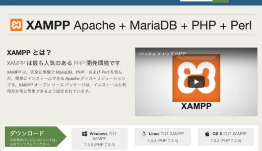 【前置きなし】XAMPP WordPressインストール