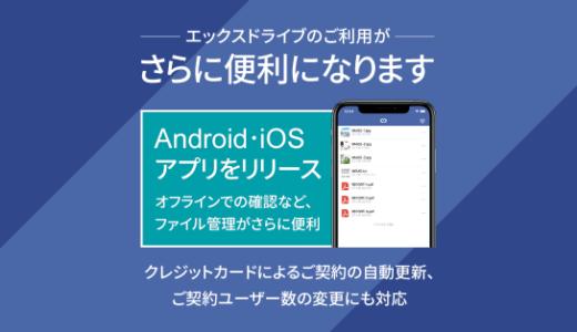 XDRIVE(エックスドライブ)、スマートフォンやタブレットからのファイル管理が快適に行えるAndroid/iOS向けアプリの提供を開始したのは #ナイショ。