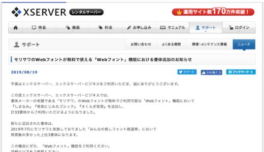 XSERVER、無料で使えるモリサワのWebフォントに使える書体が追加されたのは #ナイショ。