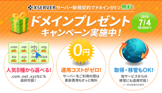 XSERVER、サーバー新規契約でドメインが1つ無料!ドメインプレゼントキャンペーン実施中!なのは #ナイショ。(2019年7月4日(木)18:00まで)