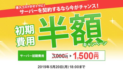 XSERVER、サーバー新規契約の初期費用通常¥3,000が¥1,500になる初期費用半額キャンペーン2019/05/20までなのは #ナイショ。