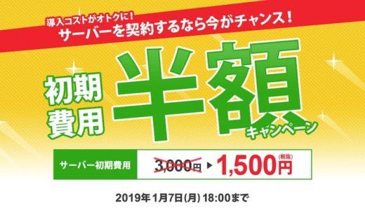 XSERVER、サーバー新規契約の初期費用通常¥3,000が¥1,500になる初期費用半額キャンペーン実施中なのは #ナイショ。