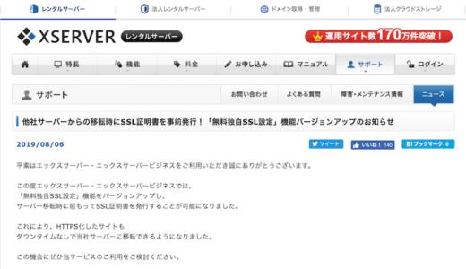 XSERVER、他社サーバーからの移転時にSSL証明書を事前発行できるようになったのは #ナイショ。