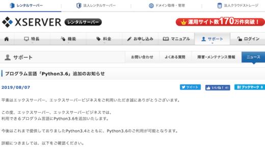 XSERVER、プログラム言語「Python3.6」を追加したのは #ナイショ。