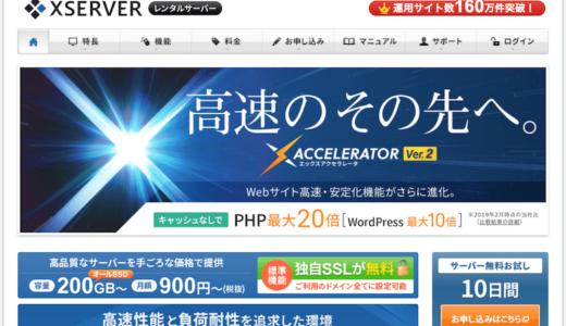 XSERVER、「http://~」へのアクセスを自動的に「https://~」へ転送する方法