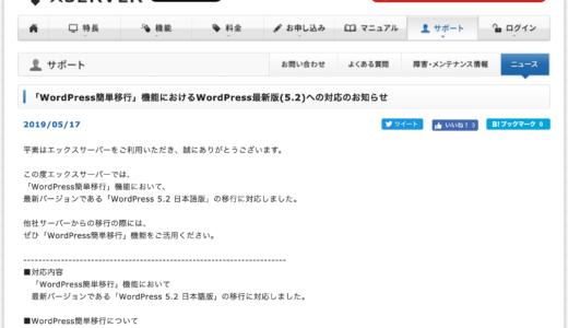 XSERVER、他社サーバーから簡単移行!SSLにも対応した「WordPress簡単移行」が「WordPress 5.2 日本語版」に対応したのは #ナイショ。