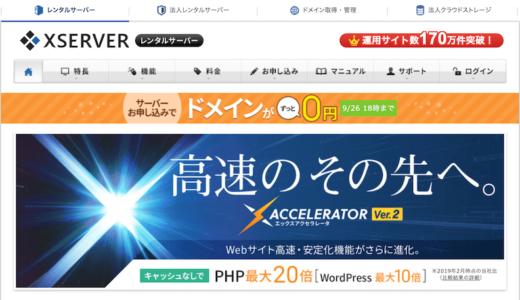 XSERVER、「Xアクセラレータ Ver.2.1」で、大量のアクセスへの負荷耐性がさらに向上し、一層安定したサイト運用が可能になったのは #ナイショ。