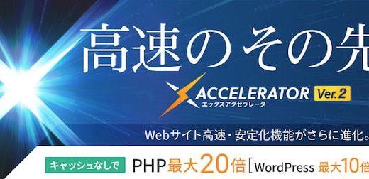 XSERVER、「Xアクセラレータ Ver.2」機能提供で、WordPress最大10倍高速化&さらなるアクセス耐性強化!PHP処理能力が大幅にパワーアップしたのは #ナイショ。