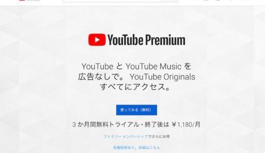 YouTube、広告なし、オフライン再生、バックグラウンド再生ができる有料会員サービス「YouTube Premium」が日本でも提供開始したのは #ナイショ。